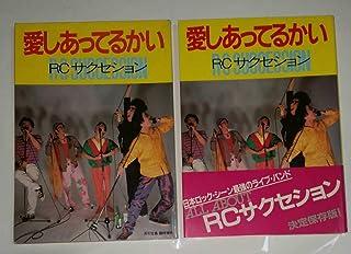 忌野清志郎愛しあってるかいRCサクセション 共に1981年発行初版本と再版本 RC SUCCESSION 仲井戸麗市 宝島 当時物 2種類セットで ロック ソウル