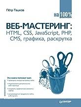 Veb-Mastering Na 100%: HTML, CSS, JavaScript, PHP, CMS, Grafika, Raskrutka (Russian Edition)