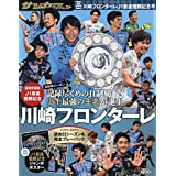 2020 J1LEAGUE 川崎フロンターレ優勝記念号 2021年 1/25 号 [雑誌]: 増刊 雑誌