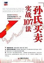 孫氏買賣實戰107法 (Traditional Chinese Edition)
