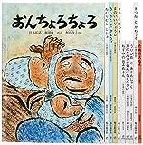 こどものとも 日本の昔話 10のとびら