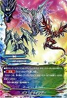 バディファイトX(バッツ)/バフ・グラインダー(プロモーション)/Reborn of Satan