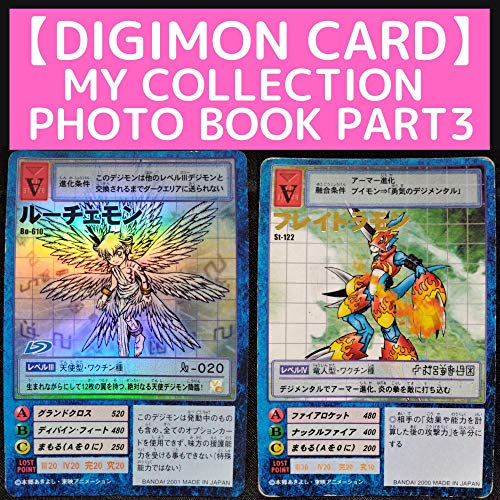 【DIGIMON CARD】MY COLLECTION JAPANESE COLLECTOR VINTEGE PHOTO BOOK PART3【DIGIMON ADVENTURE】 (English Edition)
