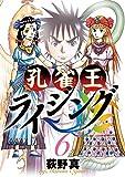 孔雀王ライジング(6) (ビッグコミックス)