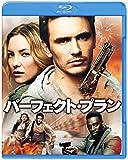 パーフェクト・プラン ブルーレイ&DVDセット(初回限定生産/2枚組) [Blu-ray]