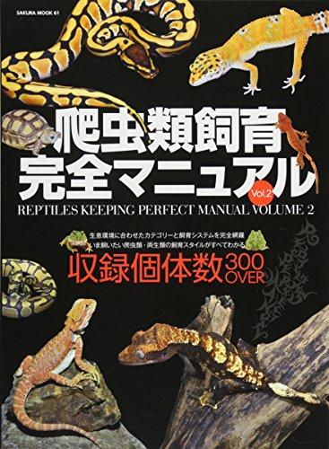 爬虫類飼育完全マニュアル VOL.2amazon参照画像
