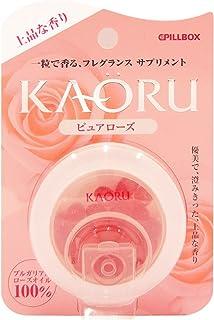フレグランスサプリメント KAORU (ピュアローズ)