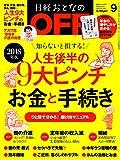 日経おとなのOFF 2018年 9 月号