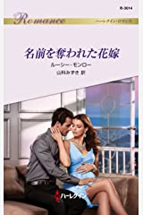 名前を奪われた花嫁 (ハーレクイン・ロマンス) Kindle版