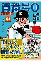 背番号0〔学年誌版〕【中】 (マンガショップシリーズ 392) コミック