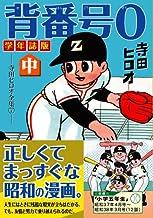 背番号0〔学年誌版〕【中】 (マンガショップシリーズ 392)