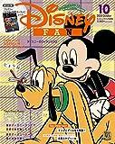 ディズニーファン 2020年 10 月号 [雑誌]