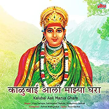Kalubai Aali Majhya Ghara
