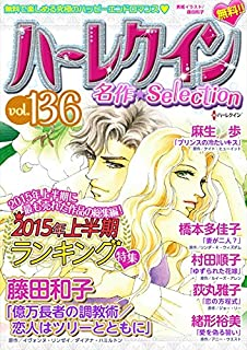 ハーレクイン 名作セレクション vol.136 ハーレクイン 名作セレクション (ハーレクインコミックス)