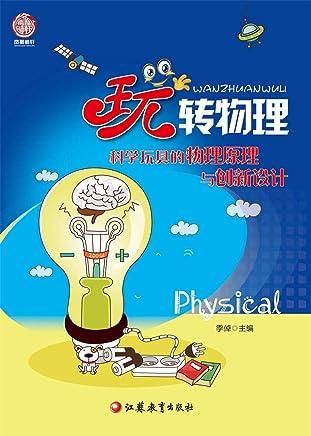 """""""玩""""转物理:科学玩具的物理原理与创新设计"""