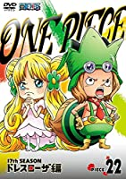 ONE PIECE ワンピース 17THシーズン ドレスローザ編 piece.22 [DVD]