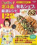 TBSテレビ おびゴハン! 北斗晶と有名シェフの厳選レシピ128品 (レタスクラブムック)