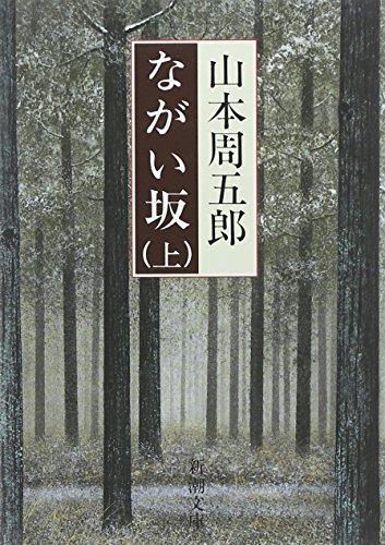 ながい坂 (上巻) (新潮文庫)の詳細を見る