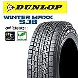 【 4本セット 】 175/80R15 DUNLOP(ダンロップ) WINTER MAXX SJ8 SUV用スタッドレスタイヤ これが密着の威力!