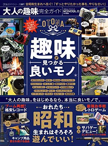 100%ムックシリーズ 完全ガイドシリーズ287 大人の趣味完全ガイド (100%ムックシリーズ)
