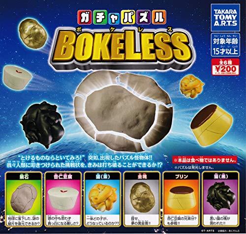 ガチャパズル BOKELESS 全6種セット ガチャガチャ