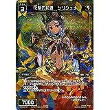 ウィクロス 化身の起源 クリシュナ(レア) WXEX02 アンブレイカブルセレクター   シグニ 精像:天使 白