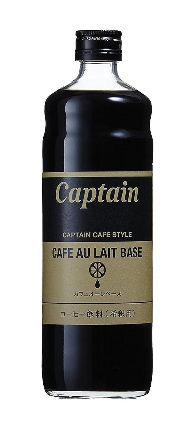 インタネットを見る豊かなの間にキャプテン カフェオレベース 600ml
