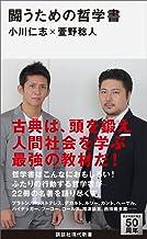 表紙: 闘うための哲学書 (講談社現代新書) | 小川仁志