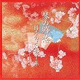 琴の郷愁 日本のメロディー集