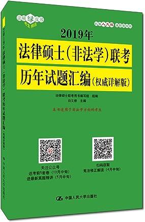 2019年法律硕士<非法学>联考历年试题汇编(权威详解版)