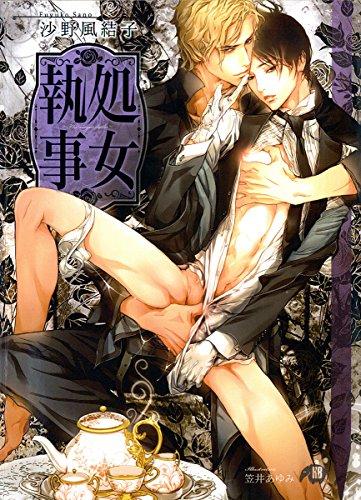 処女執事~The virgin-butler~【イラスト入り】 (花丸文庫BLACK)
