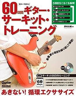[野村大輔]のギター・マガジン 60日間ギター・サーキット・トレーニング あきない! 循環エクササイズ