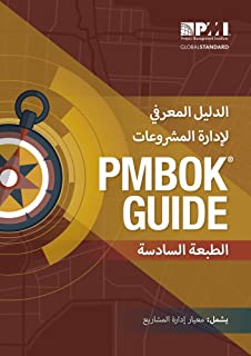 A guide to the Project Management Body of Knowledge (PMBOK Guide): (Arabic version of: A guide to the Project Management B...