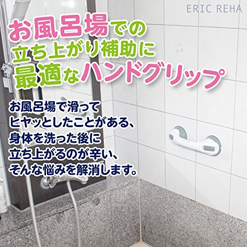 ERICREHA『手すり強力吸盤介護ドアハンドル』