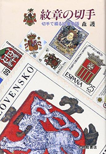 紋章の切手―切手で綴る紋章史話の詳細を見る