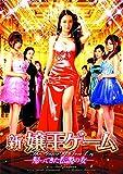 新・嬢王ゲーム -帰ってきた伝説の女-[DVD]