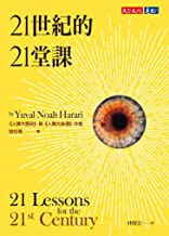 21世紀的21堂課: 21 Lessons for the 21st Century (Traditional Chinese Edition)