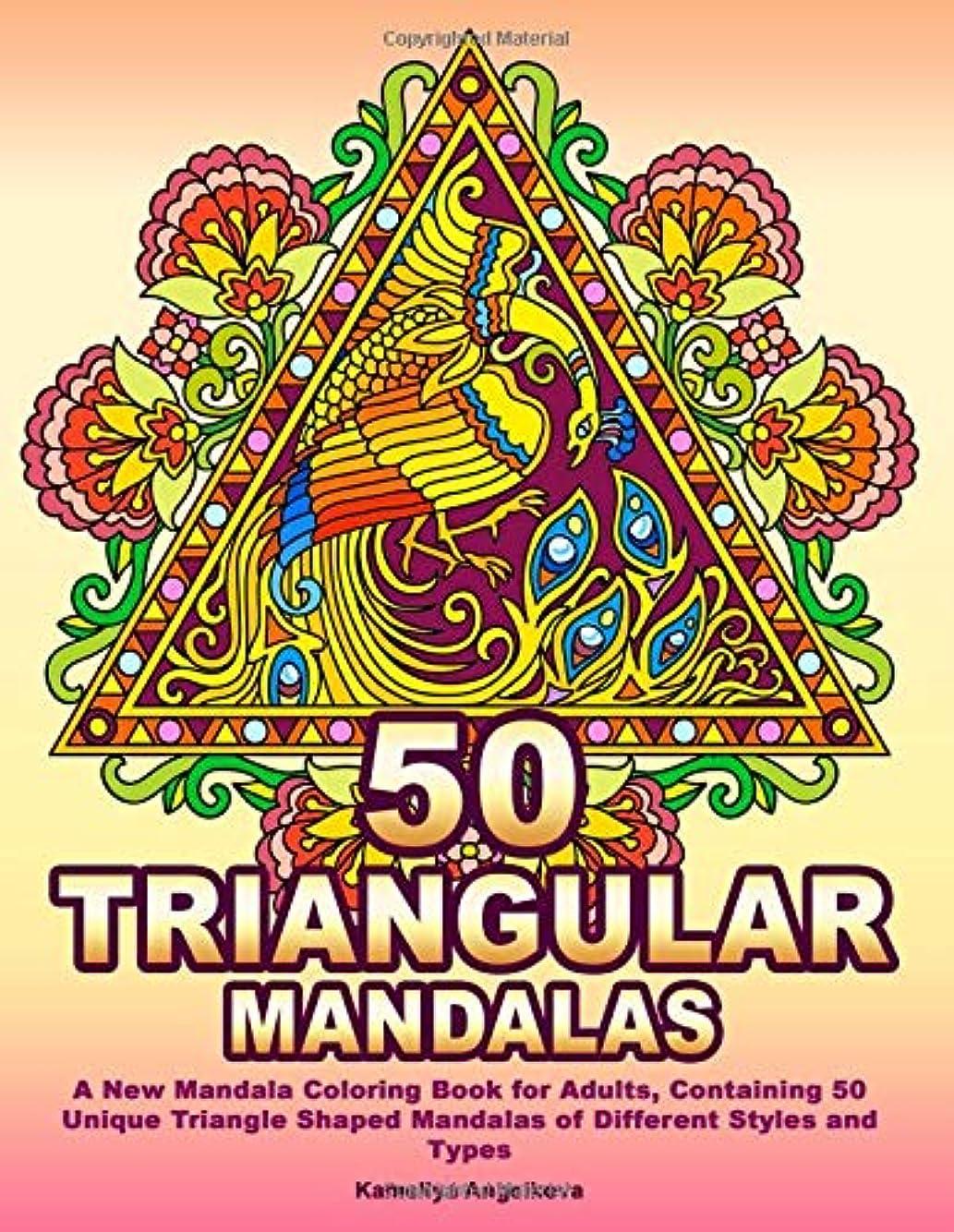 災害最近カセット50 TRIANGULAR MANDALAS: A New Mandala Coloring Book for Adults, Containing 50 Unique Triangle Shaped Mandalas of Different Styles and Types