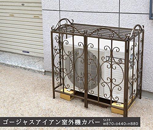 ガーデンガーデン『ゴージャスアイアンエアコン室外機カバー(GAF-AC950)』