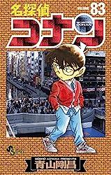 名探偵コナン83