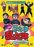 劇団飛行船マスクプレイミュージカル 忍たま乱太郎 ドクタケ城の秘密の段[DVD]