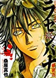 ラセンバナ 1 (ヤングキングコミックス)