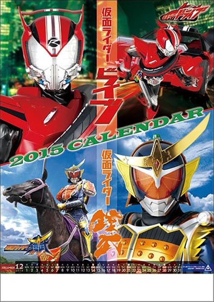 かなりの待って通信する仮面ライダードライブ&鎧武 2015年カレンダー 15CL-034