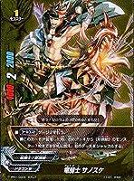 竜騎士 サノスケ ガチレア バディファイト ゴールデンバディパック bf-pp01-0004
