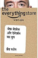 The Everything Store (Hindi) (Hindi Edition) Kindle Edition