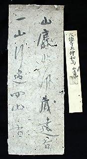 ◆『 玉仲宗琇 古筆切 』極札 戦国時代 大徳寺 臨済宗 僧 公家歌人 中国唐物唐本