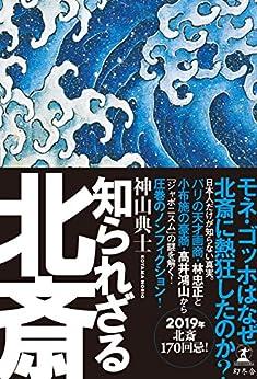 [神山典士]の知られざる北斎 (幻冬舎単行本)