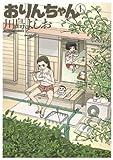 おりんちゃん : 1 (アクションコミックス)