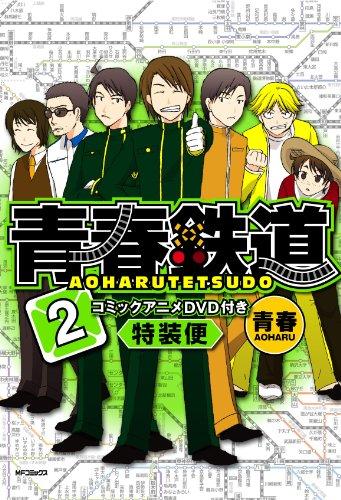 青春鉄道2 -コミックアニメDVD付特装便- (MFコミックス フラッパーシリーズ)の詳細を見る