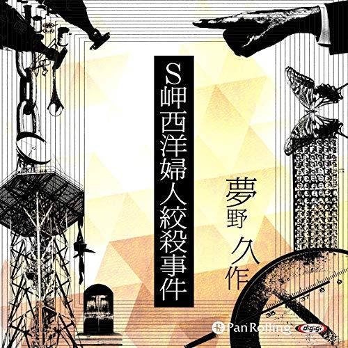 『S岬西洋婦人絞殺事件』のカバーアート